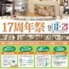 『17周年祭』開催!!