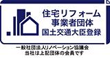 住宅リフォーム事業者団体国土交通大臣登録(リノベーション協議会)