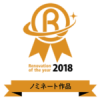 「リノベーション・オブ・ザ・イヤー2018」ノミネート作品に選出されました!
