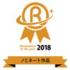 「リノベーション・オブ・ザ・イヤー2018」ノミネートされました!