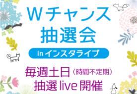 【OB施主様限定】Wチャンス抽選会 結果発表!