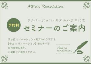 【ご予約受付中】4/29(木・祝)中古物件の探し方&リノベーション費用