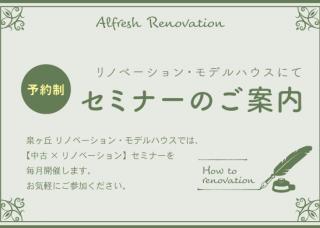 【ご予約受付中】11/28(土)中古を買ってリノベーション