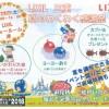 LIXIL 三重 夏のわくわく感謝祭!! 7/28(土)
