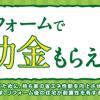 エコリフォーム相談会開催
