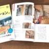 雑誌掲載「東海リノベーション vol.5」