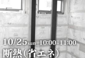 【ご予約受付中】10/25(日)断熱(省エネ)リノベーションセミナー