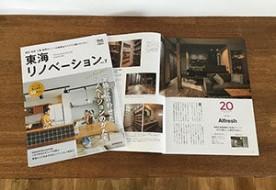 雑誌掲載「東海リノベーション vol.7」