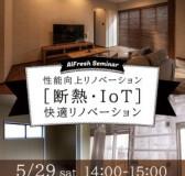 【ご予約受付中】5/29(土)性能向上リノベーション(断熱・IoT)快適リノベーション