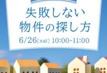 6/26(土) 失敗しない物件の探し方