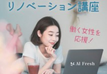 8/28(土) 働く女性を応援!中古を買ってリノベーション講座