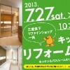 7月26日(金)中日新聞三重版ページに新聞記事広告