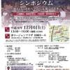 昭和東南海地震70年 シンポジウム