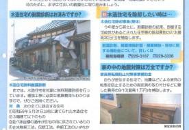 津市  木造住宅除去事業【解体】に対して 最高30万円の補助がスタート