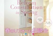 春のリフォーム相談会 開催いたします!!