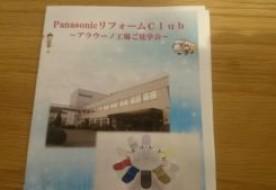 PanasonicリフォームClub 三重県店舗合同でバスツアーへ行ってきました
