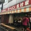 """横浜家系ラーメンの総本山""""吉村家""""に行ってきました!!"""