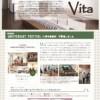 季刊誌 Vita発送しています