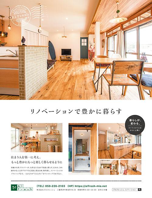 2018年9月14日発売 relife+(リライフプラス)vol.30