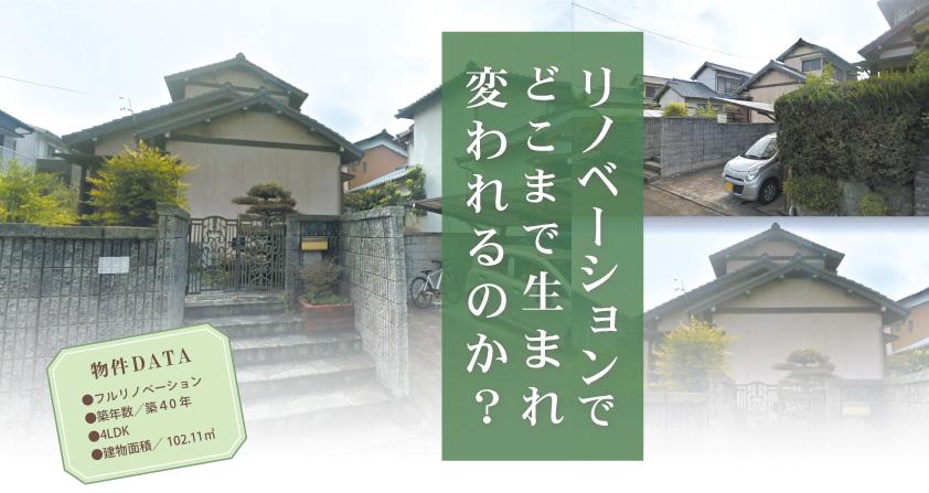 20191130 泉ヶ丘団地 モデルハウス