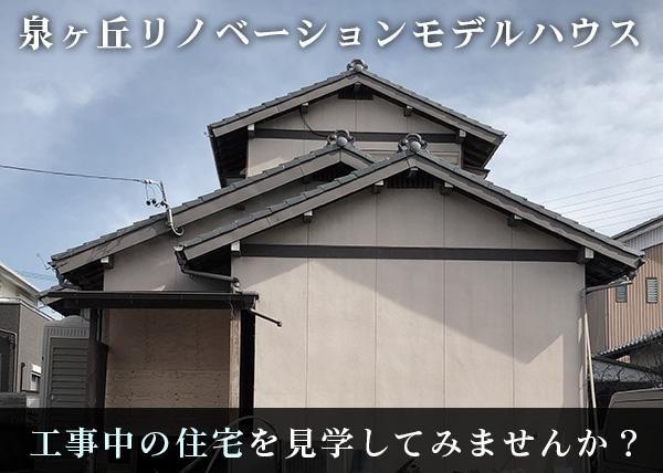 泉ヶ丘 リノベーション モデルハウス 工事中 見学