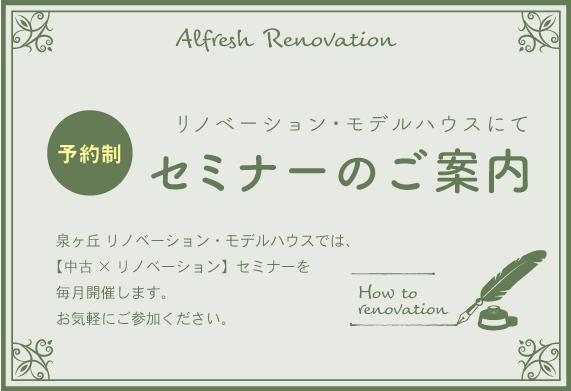 泉ヶ丘モデルハウス 中古住宅 リノベーション セミナー